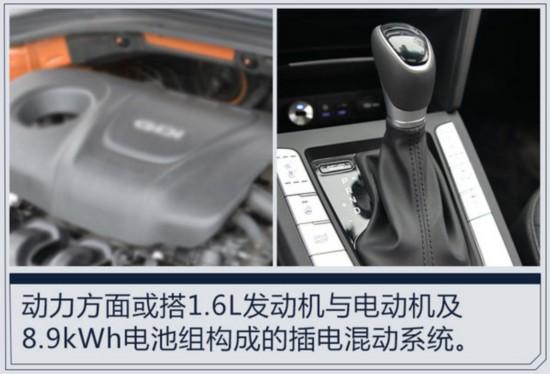 北京现代推紧凑型插混车型 续航超索纳塔插混版-图2