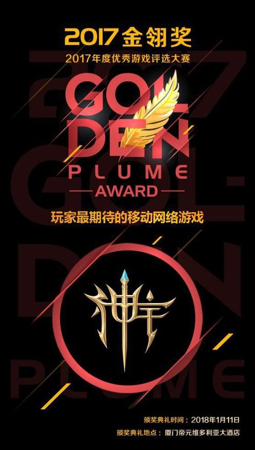 Annual blockbuster, Jin Ling award
