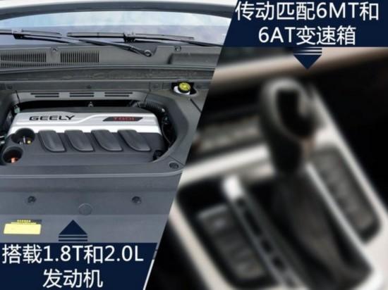 吉利博越将于1月迎首次改款 售价上涨2000元-图5