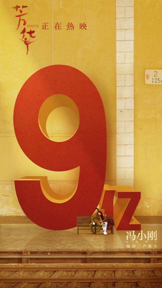 《芳华》上映12天破9亿 破文艺片票房纪录