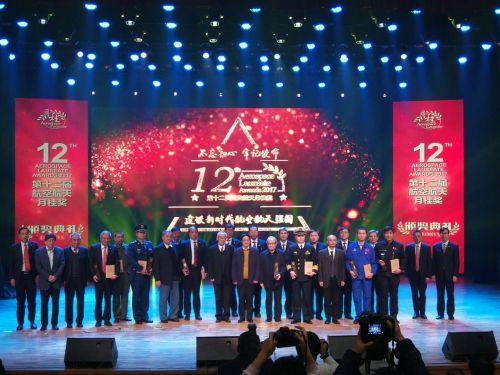 第十二届航空航天月桂奖举行颁奖仪式 11人获奖