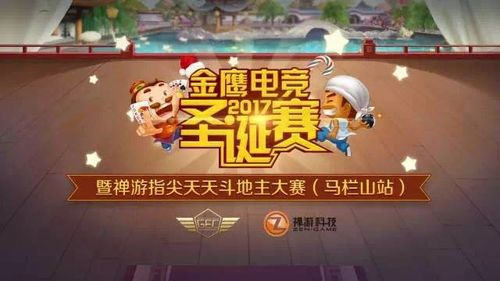 Hand in hand with golden eagle e-sports Zen swim everyday doudizhu contest was held successfully