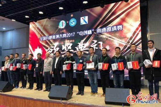 """国兵棋推演大赛--2017""""中创杯""""南通邀请赛"""
