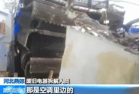 河北燕郊废旧电器拆解人员:那是空调里边的。