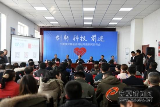 宁夏扶贫基金会门户网站新媒体上线开通