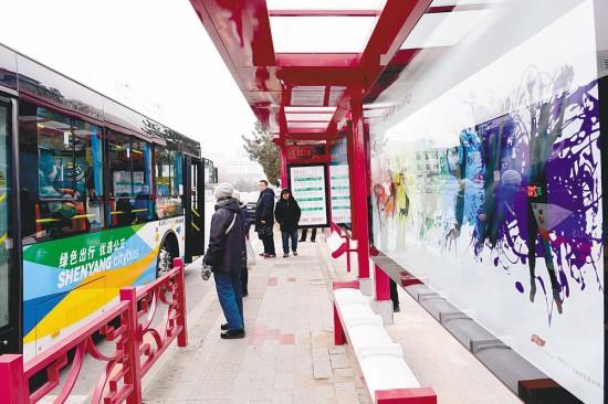 太阳能公交候车廊现身北陵大街