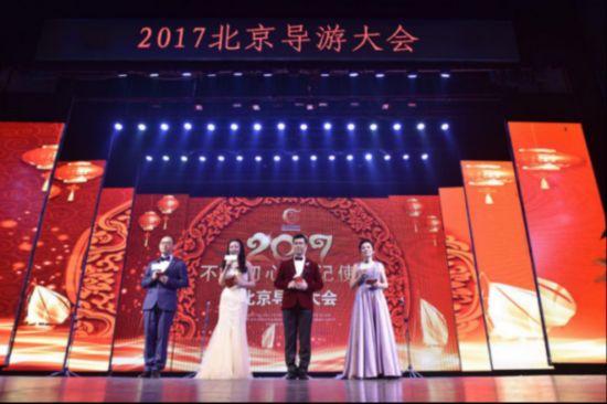 2017北京导游大会新闻通稿--最终版12.29-1173.png