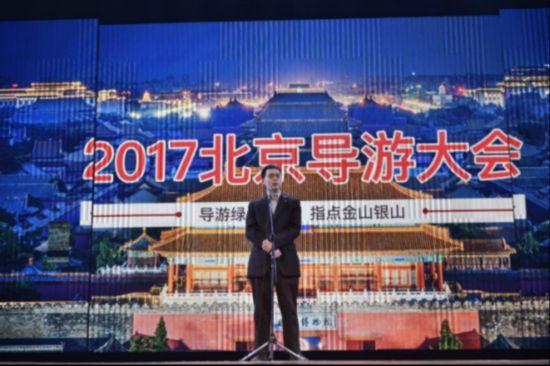 2017北京导游大会新闻通稿--最终版12.29-1333.png