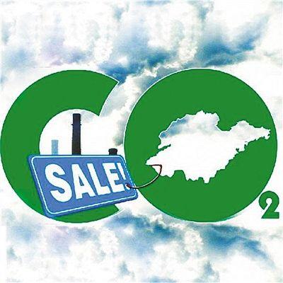 建立碳市场 别忘补上信息披露这一课 李 禾  刘园园