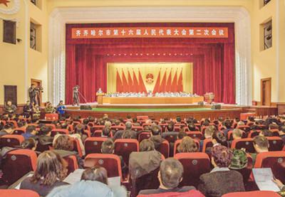齐齐哈尔市十六届人大二次会议胜利闭幕