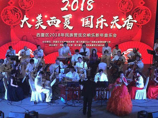 """""""大美西夏 国乐天香""""西夏区2018年新年音乐精彩上演"""