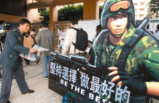 台军志愿役差1.5万人缺口 防务部门连降准入门槛