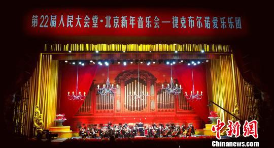 万人大礼堂奏响新年华章北京新年音乐会再度上演