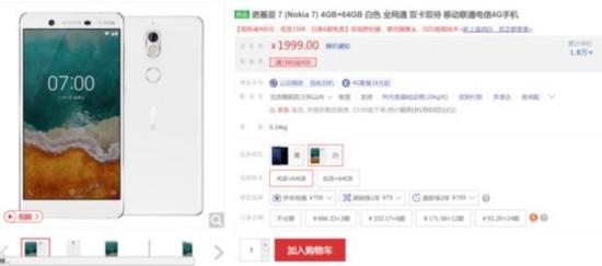 诺基亚7价格再跳水 性价比暴增入手合适