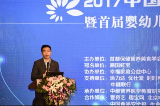 2017 中国营养与健康高峰论坛在京圆满落幕 新闻稿1926.png