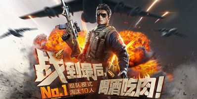 Tencent originality to eat chicken game