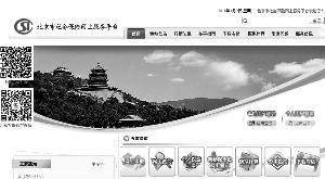 重庆时时彩注册帐号:北京5日起可网上补缴居民医保_来看缴费步骤