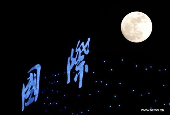 #CHINA-