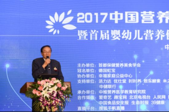 2017 中国营养与健康高峰论坛在京圆满落幕 新闻稿986.png