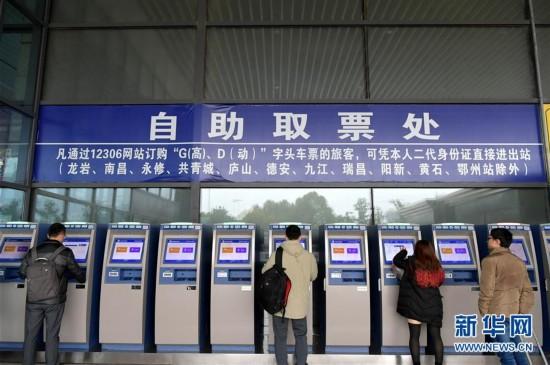 (社會)(1)2018年春運火車票開始售票