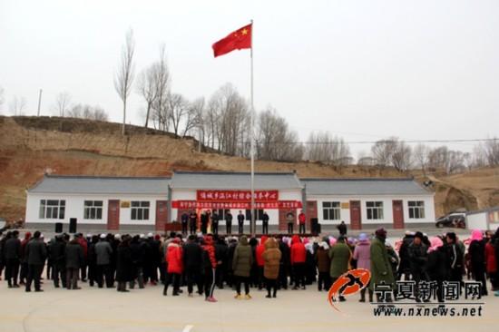 西吉县烂泥滩村正式更名为涵江村