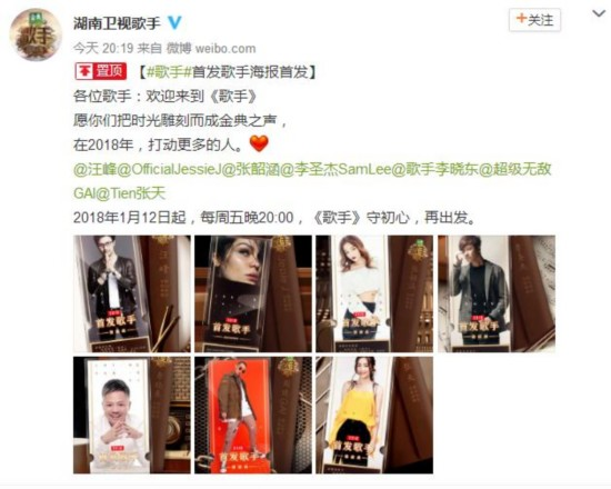 《歌手2》公布首发阵容,总导演泪洒现场,因为请不到张学友?