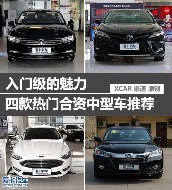 四款热门合资中型车推荐
