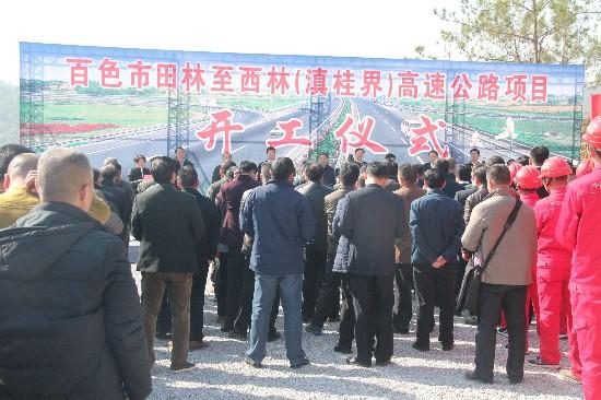 田林举行田林至西林(滇桂界)高速公路项目开工仪式