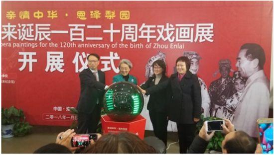 纪念周恩来诞辰120周年戏画展在淮安举办