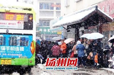 扬州汽车站仅发90个班次 多趟火车晚点