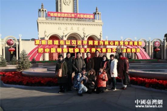 台湾参访团北京之行圆满结束:北京,真棒!想你!