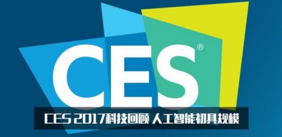 CES2017科技回顾 今年将迎全新发展趋势