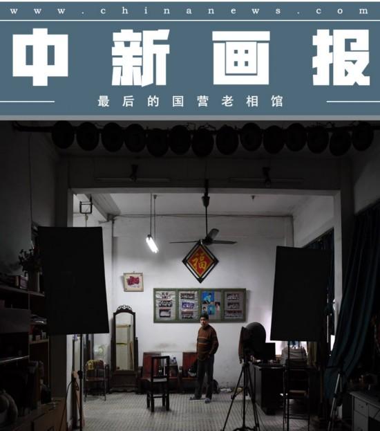 """福州最后的国营老相馆――""""鼓屏照相馆"""""""