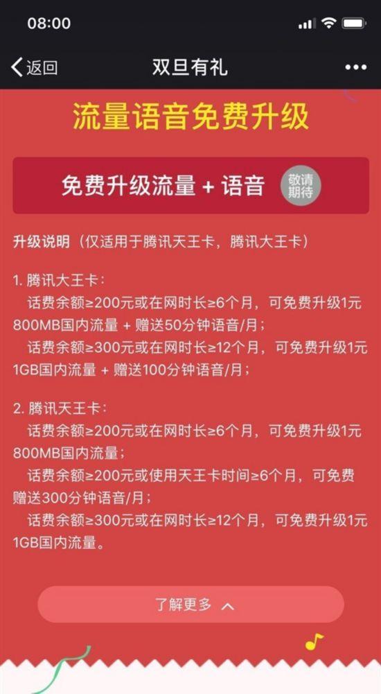 腾讯王卡套餐良心升级 简直白菜价!