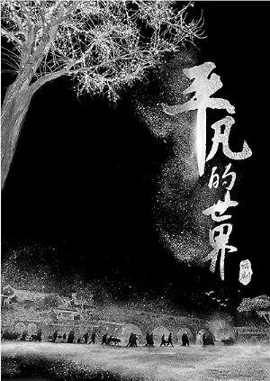 今年国家大剧院开年大戏《平凡的世界》日前在北京首演