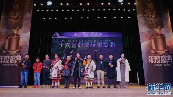 (文化)(1)首届雪域音乐颁奖盛典在拉萨举行