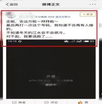 南宁一女孩发微博要自杀 网友暖心评论挽留