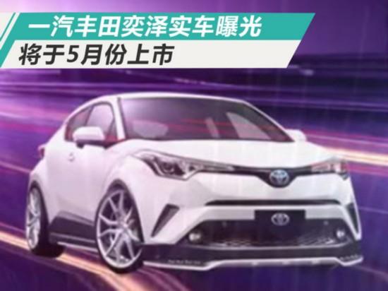 一汽丰田小SUV—奕泽实车曝光 基于全新架构打造-图1