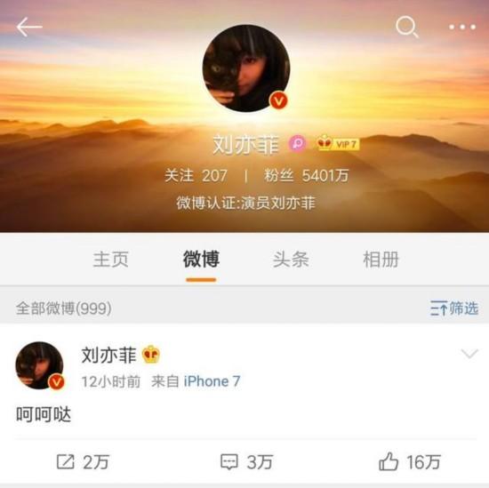 刘亦菲深夜发文 娱乐 热图3