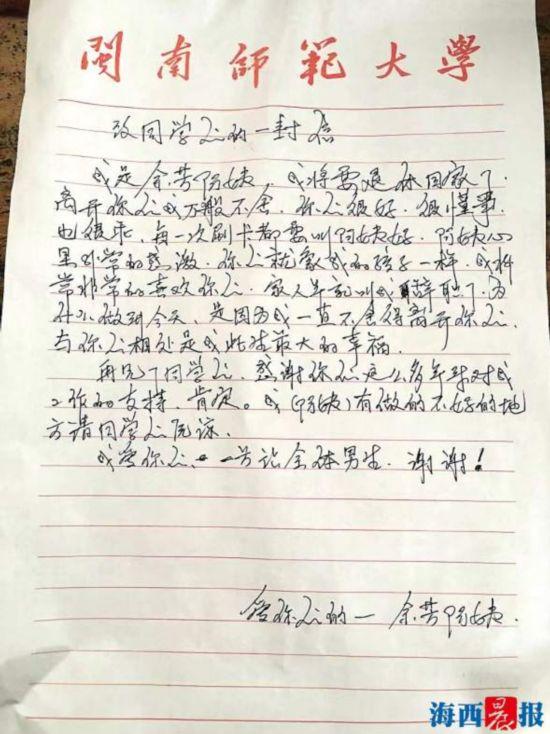 即将退休的最美宿管阿姨写告别信 感动闽南师大学生
