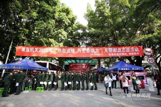 """福建省直机关2018年""""热血送暖 为生命接力""""无偿献血活动举行"""