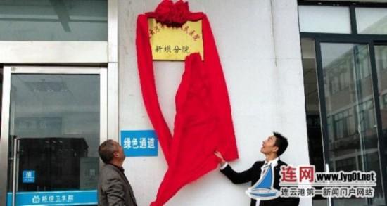 连云港市出台实施意见推进紧密型医联体建设