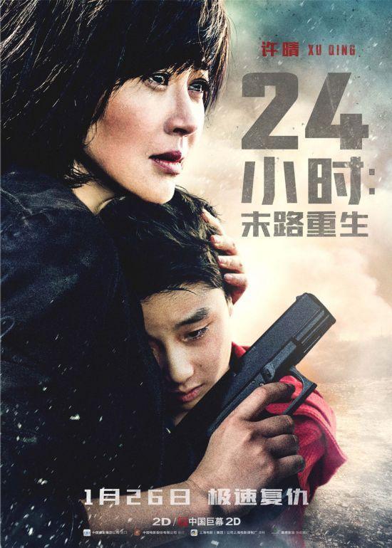 《24小时:末路重生》许晴伊桑·霍克感情成谜