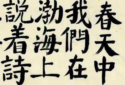 于坚、于坚、朱文等,亦以钢笔为主要书写工具