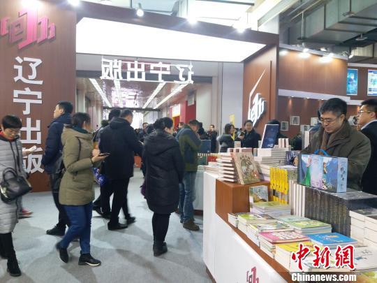 2018北京图书订货会上的辽宁出版集团现场 钟欣 摄