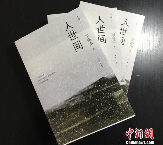 著名作家梁晓声新作《人世间》在京首发