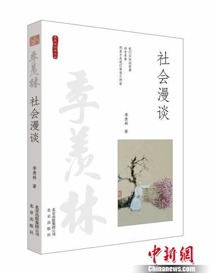 """""""季羡林经典文丛""""出版再温大师家国情怀"""
