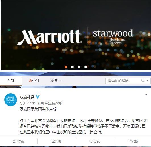 The Marriott Hotels & Resorts apologizes for listing China's Tibet, Hong Kong, Macao, and Taiwan as countries, saying that the hotel respects the territorial integrity of China. [Photo: Weibo account]
