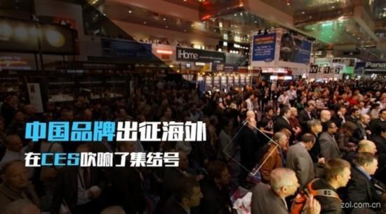 中国品牌出征海外 在CES吹响了集结号