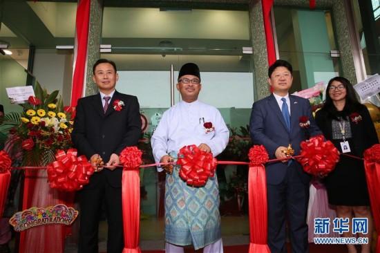 (XHDW)马六甲首家中资银行开业